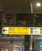 経路写真1