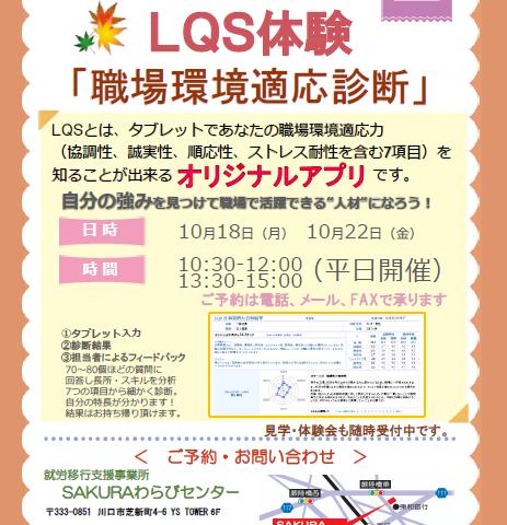 https://socat.jp/warabi/wp-content/uploads/sites/4/2021/09/LQS体験会(202110).pdf