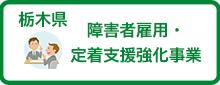 栃木県障害者雇用・定着支援強化事業