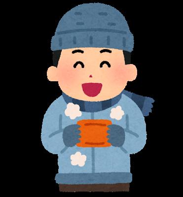 【コラム】寒さ対策!